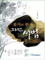 유가와 한자 그리고 서법