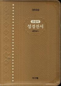 큰글자 성경전서(NKR72EAB)(대)(색인)(베이지)(가죽)
