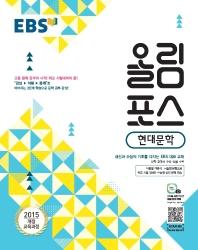 EBS 올림포스 고등 현대문학(2020)