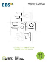 EBS 국어 독해의 원리 고등 현대소설(2021)