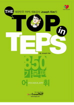 The Top in TEPS 850 기본편: 어휘