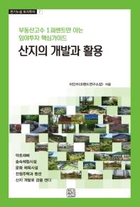 산지의 개발과 활용