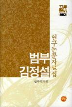 범부 김정설 연구논문자료집