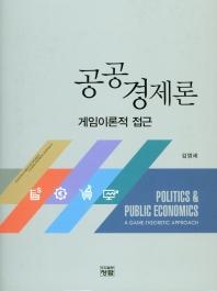공공경제론: 게임이론적 접근