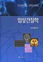 임상간질학