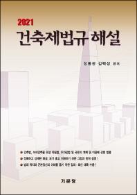 건축제법규 해설(2021)