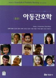 아동간호학(총론)