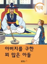 아버지를 구한 꾀 많은 아들(빅북)