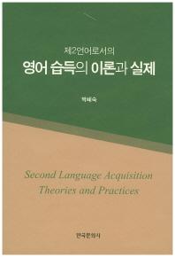 제2언어로서의 영어습득의 이론과 실제