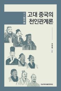 고대 중국의 천인관계론