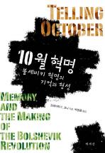 10월 혁명: 볼셰비키 혁명의 기억과 형성