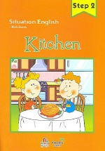 Kitchen (Situation English Step 2) (부록 포함)