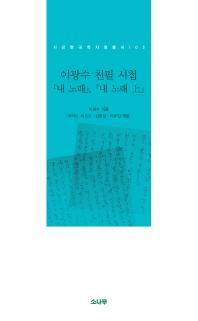 이광수 친필 시첩 내 노래, 내 노래(상)
