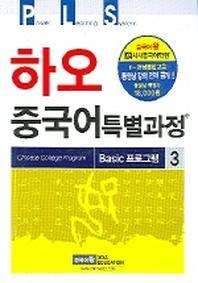 하오 중국어 특별과정 BASIC프로그램 3