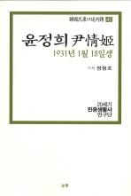 윤정희(1931년 1월 18일생)