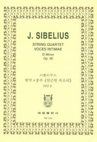 시벨리우스: 현악 4중주곡 라단조 OP.56