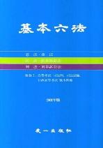 기본육법(2008년판)