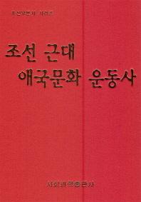 조선 근대 애국문화 운동사