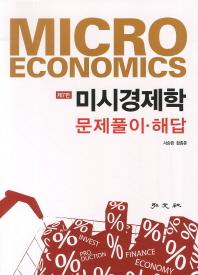 미시경제학 문제풀이 해답