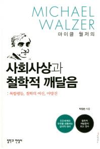 마이클 월저의 사회사상과 철학절 깨달음