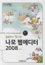 나모 웹에디터 2008