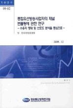 종합유선방송사업자의 채널 번들링에 관한 연구