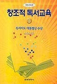 창조적 독서교육 1