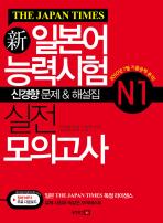 신일본어능력시험 실전 모의고사 N1(THE JAPAN TIMES)