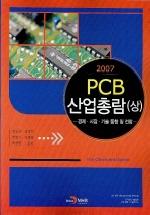 PCB 산업총람(상)(2007)