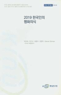2019 한국인의 평화의식