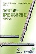 즐거운 플루트 교본 2(세계의 민요)(CD 포함)