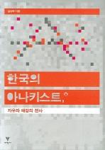 한국의 아나키스트