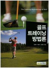 골프 트레이닝 방법론