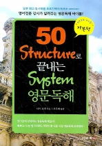 50 Structure로 끝내는 System 영문독해