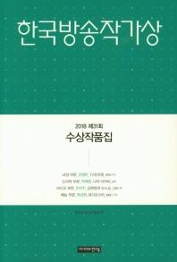 한국방송작가상