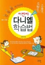 김동환 목사님의 어린이 다니엘 학습법(개정판)