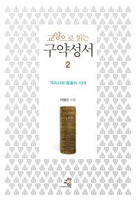 교양으로 읽는 구약성서. 2: 역사서와 왕들의 시대