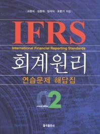 IFRS 회계원리 연습문제 해답집