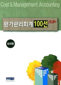 PLUS+ 원가관리회계 100선