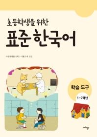초등학생을 위한 표준 한국어: 학습도구(1~2학년)
