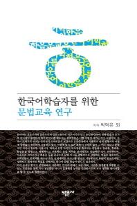 한국어학습자를 위한 문법교육 연구