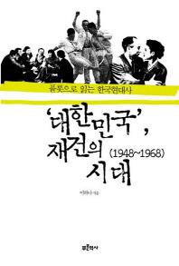 대한민국 재건의시대(1948-1968)