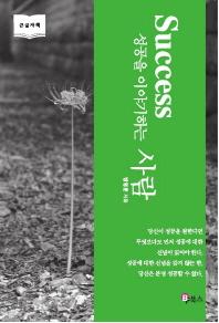 Success 성공을 이야기하는 사람(큰글자책)