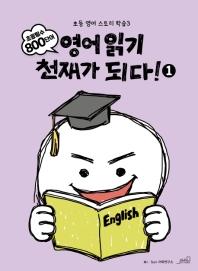 영어읽기 천재가 되다!. 1
