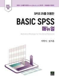 SPSS 25를 이용한 Basic Spss 매뉴얼