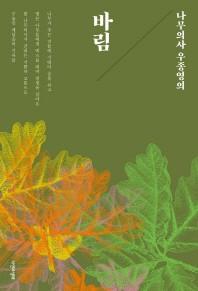 나무의사 우종영의 바림