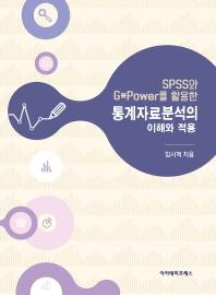 SPSS와 G*Power를 활용한 통계자료분석의 이해와 적용