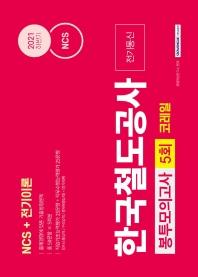 NCS 한국철도공사 코레일 전기통신(전기이론) 봉투모의고사 5회
