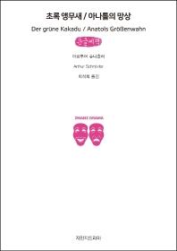 초록 앵무새/아나톨의 망상(큰글씨책)