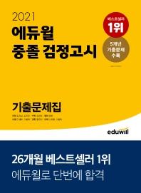 에듀윌 중졸 검정고시 기출문제집(2021)